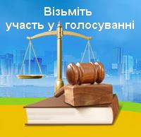 Візьміть участь у голосуванні щодо захисту прав споживачів